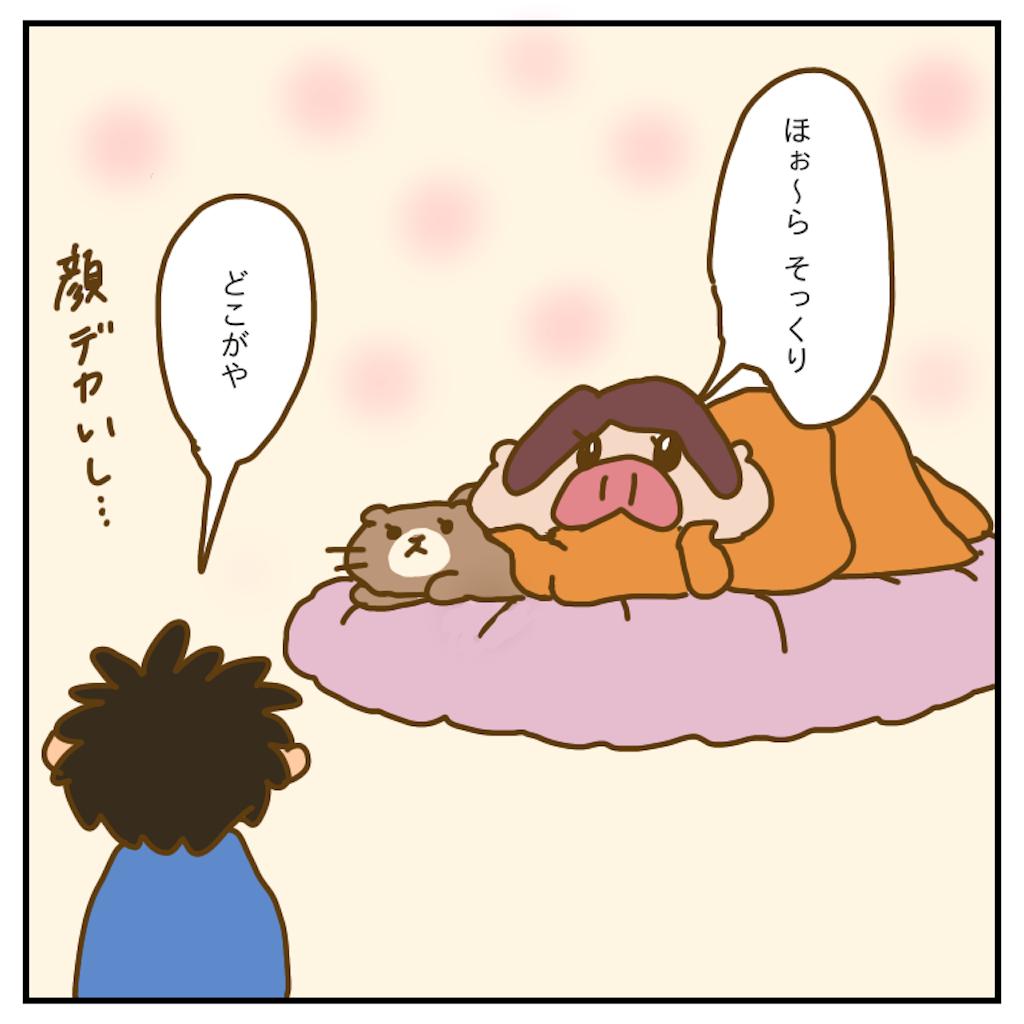 f:id:chiisakiobu:20200106231105p:image