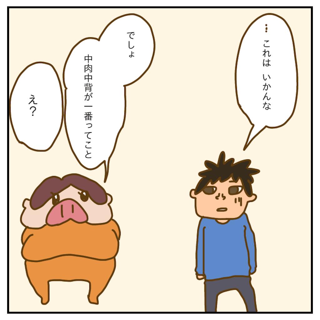 f:id:chiisakiobu:20200106231119p:image