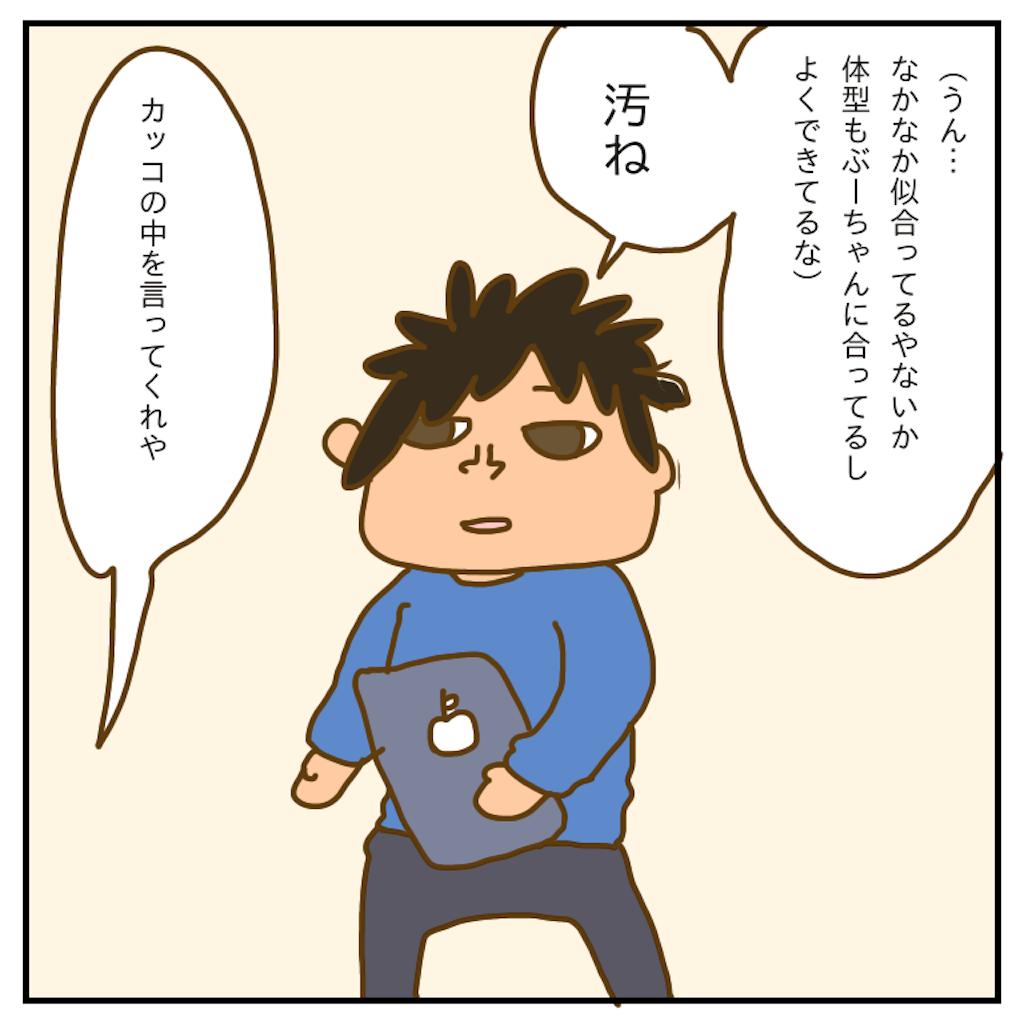 f:id:chiisakiobu:20200109003829p:image