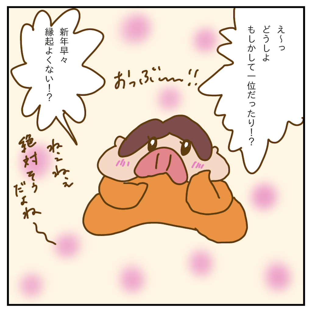 f:id:chiisakiobu:20200111224948p:image