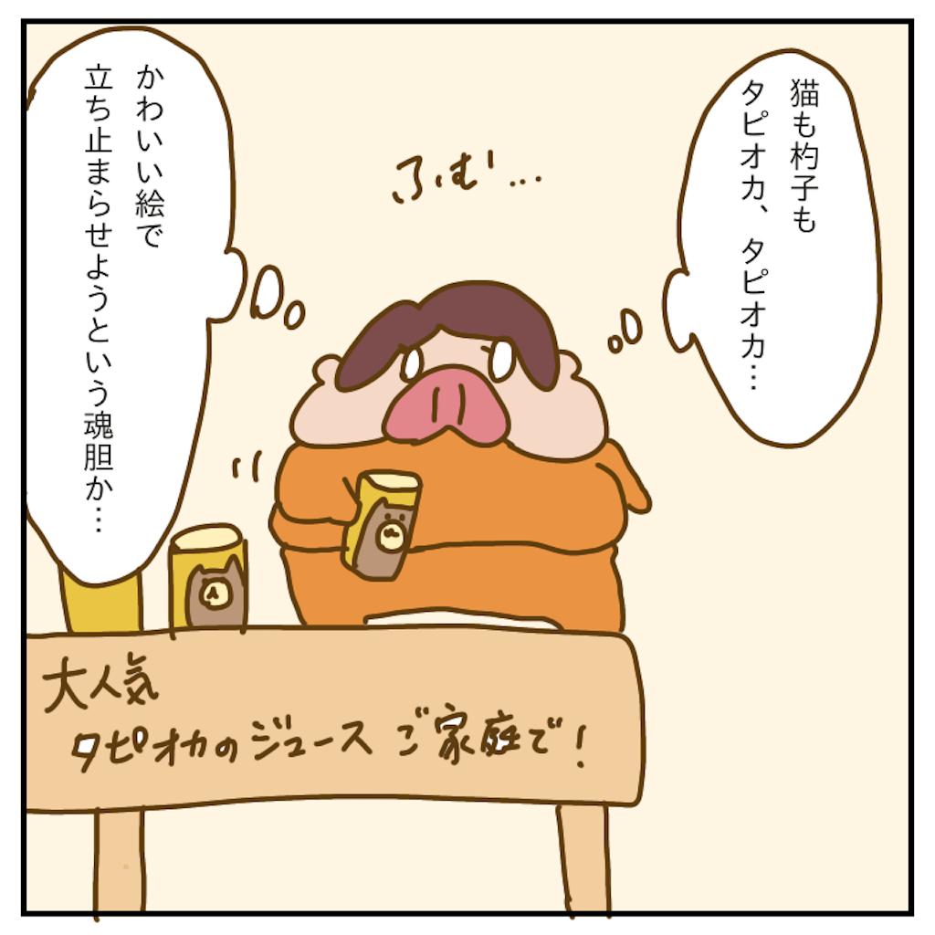 f:id:chiisakiobu:20200115012030p:image