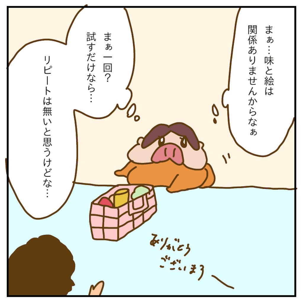 f:id:chiisakiobu:20200115012055p:image