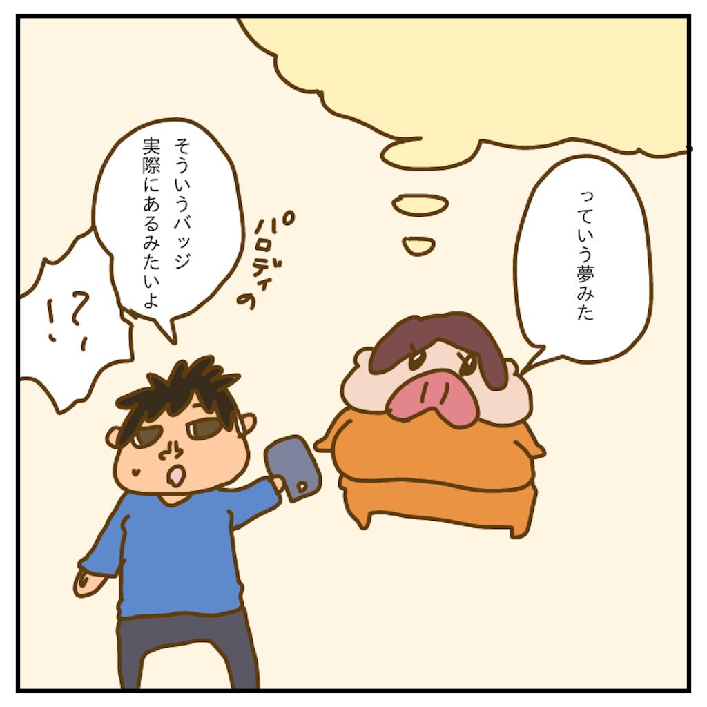 f:id:chiisakiobu:20200117220248p:image