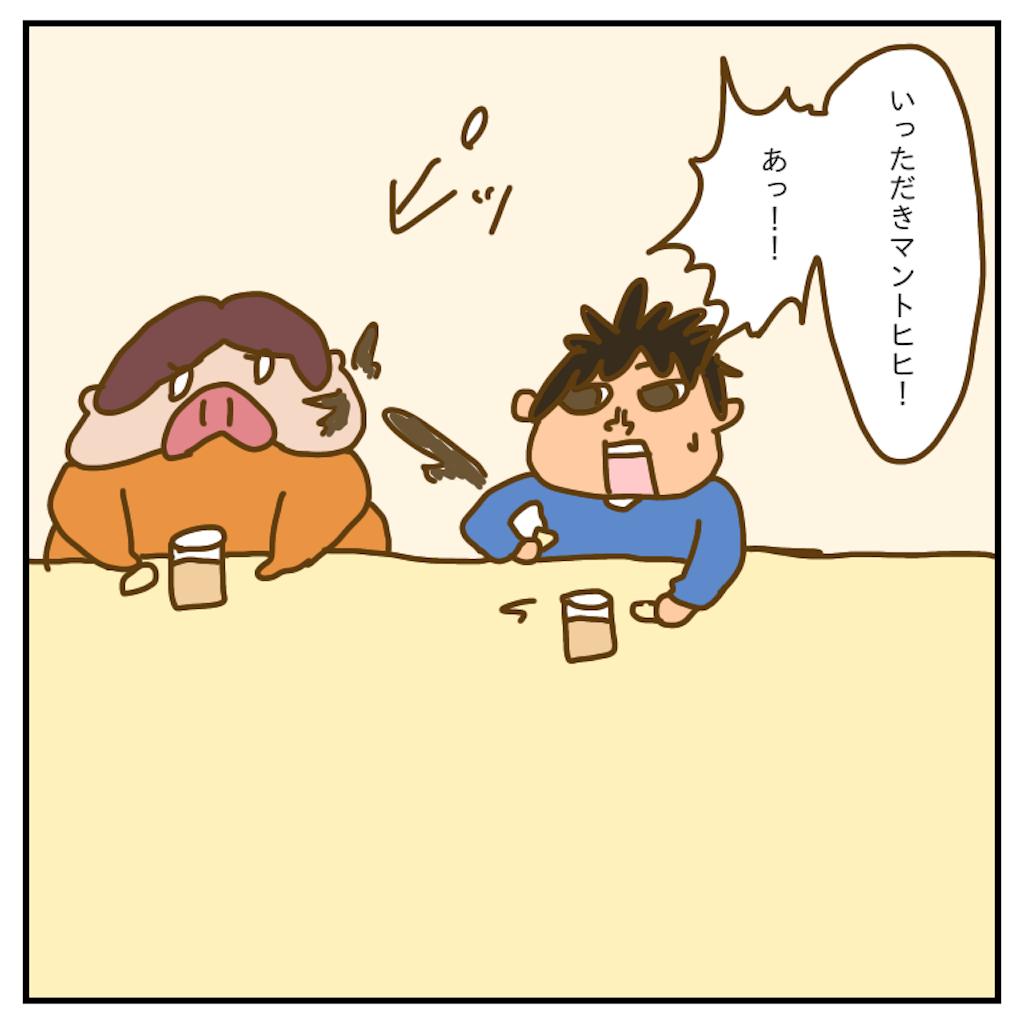 f:id:chiisakiobu:20200128225450p:image