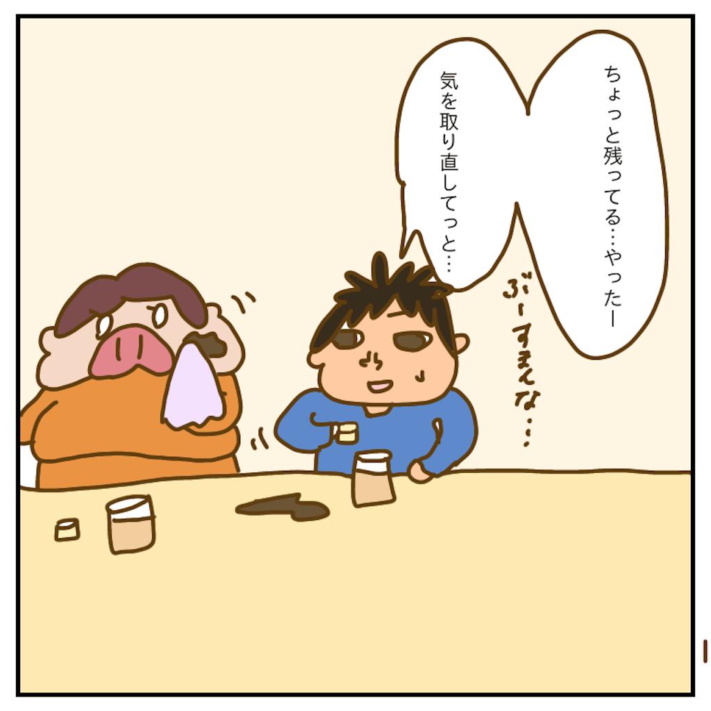 f:id:chiisakiobu:20200128225458p:image