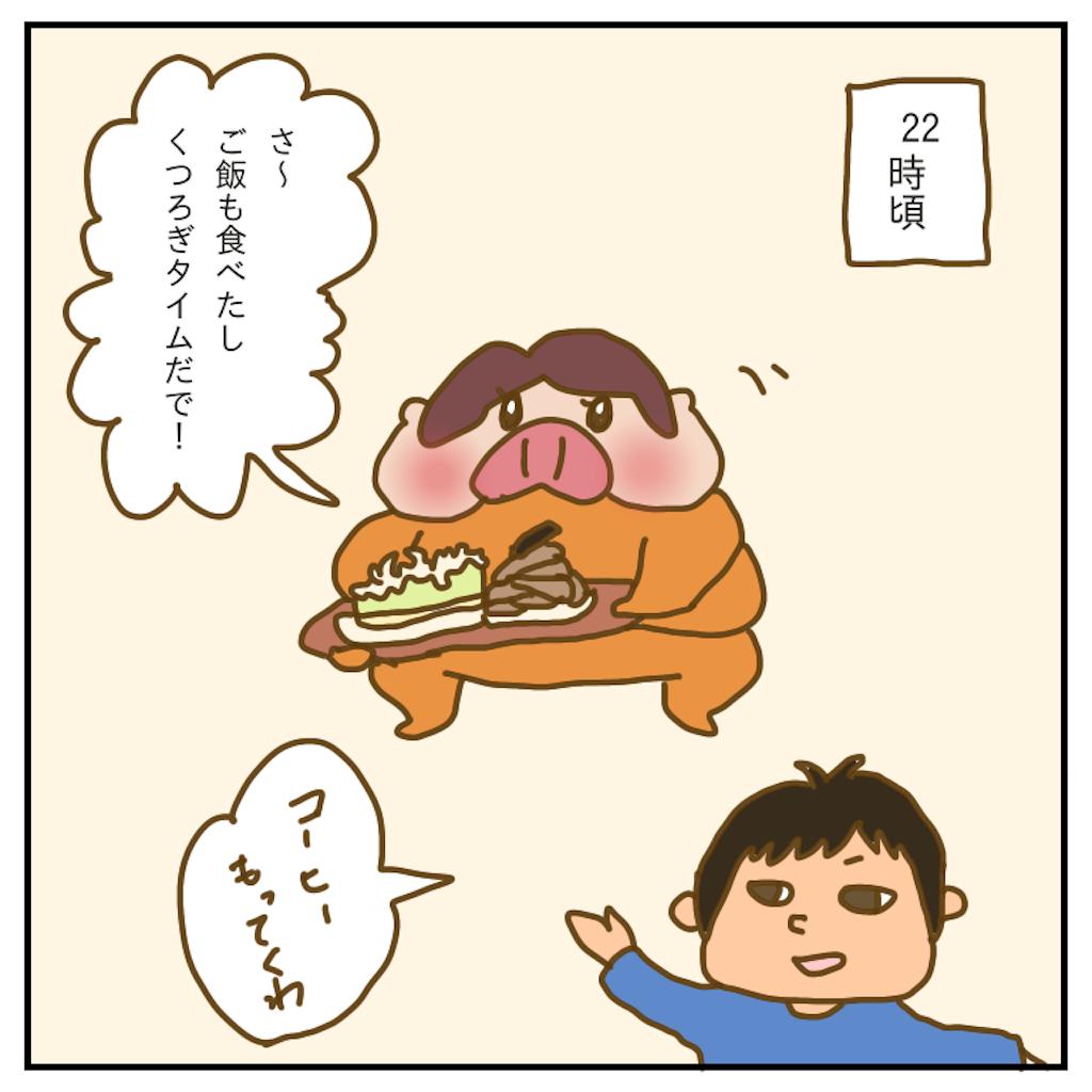 f:id:chiisakiobu:20200202191019p:image