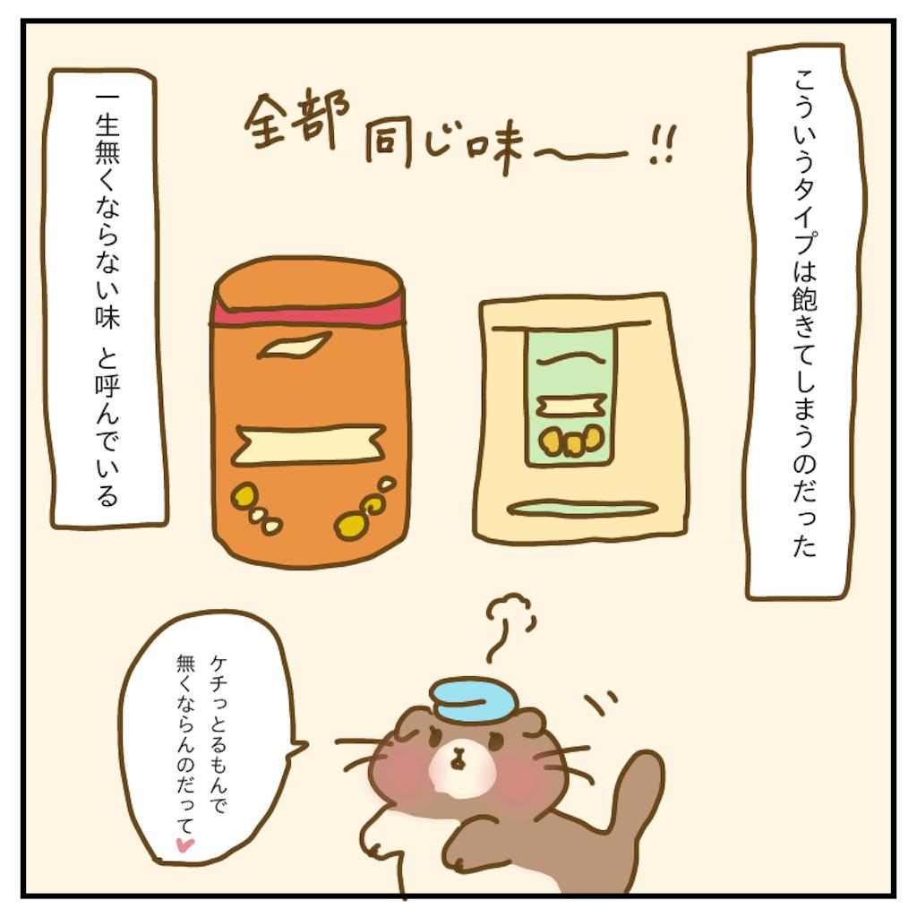 f:id:chiisakiobu:20200204012642p:image