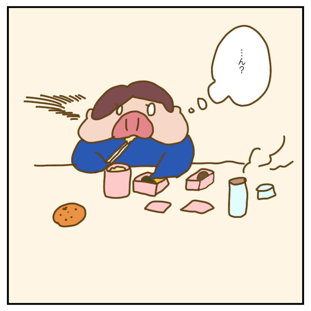 f:id:chiisakiobu:20200207233324p:image