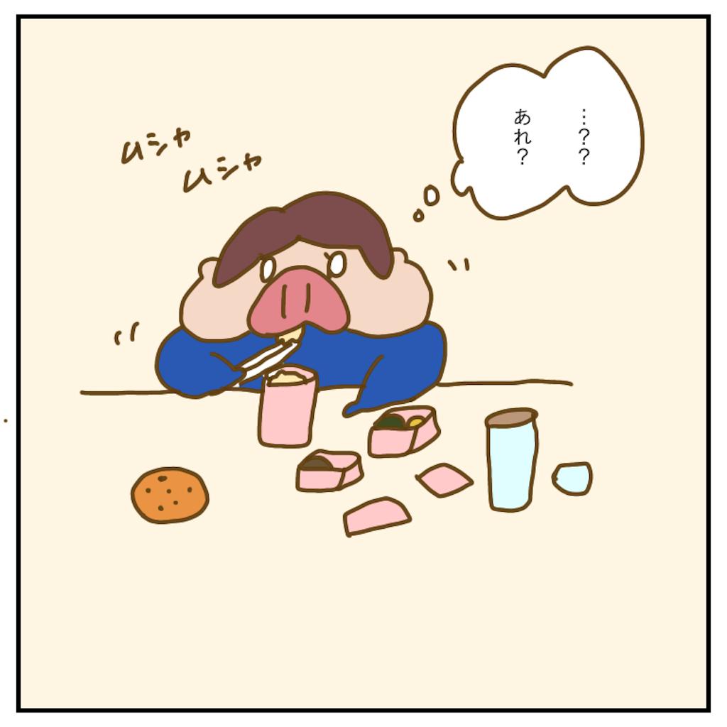 f:id:chiisakiobu:20200207233335p:image