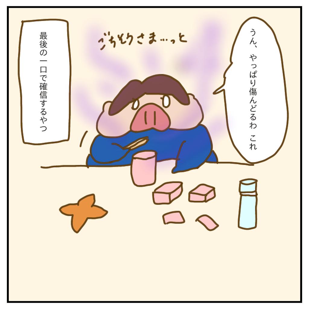 f:id:chiisakiobu:20200207233342p:image