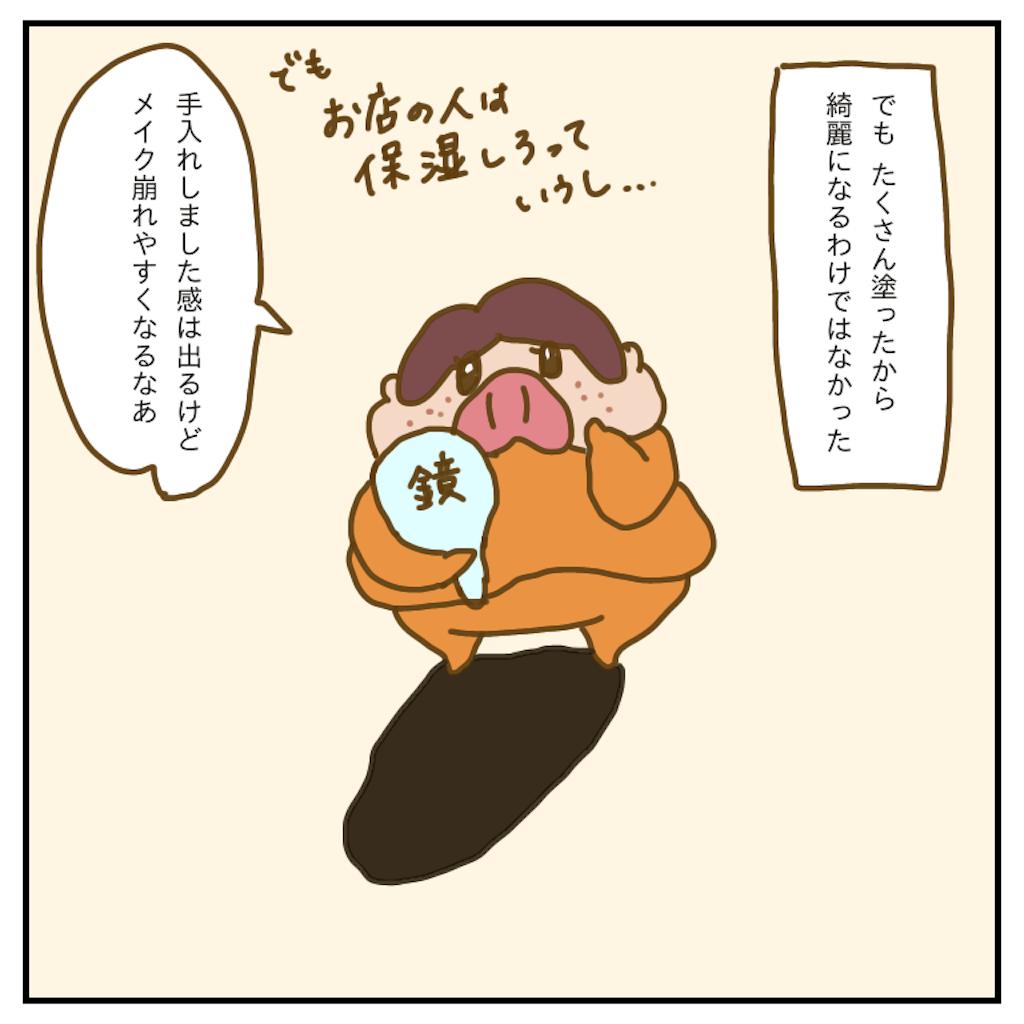 f:id:chiisakiobu:20200208215757p:image