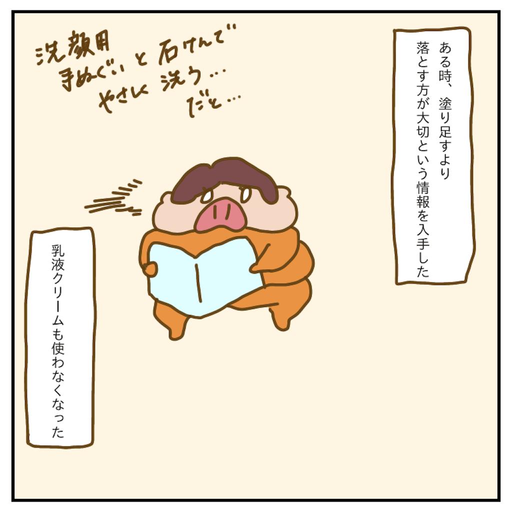 f:id:chiisakiobu:20200208215805p:image