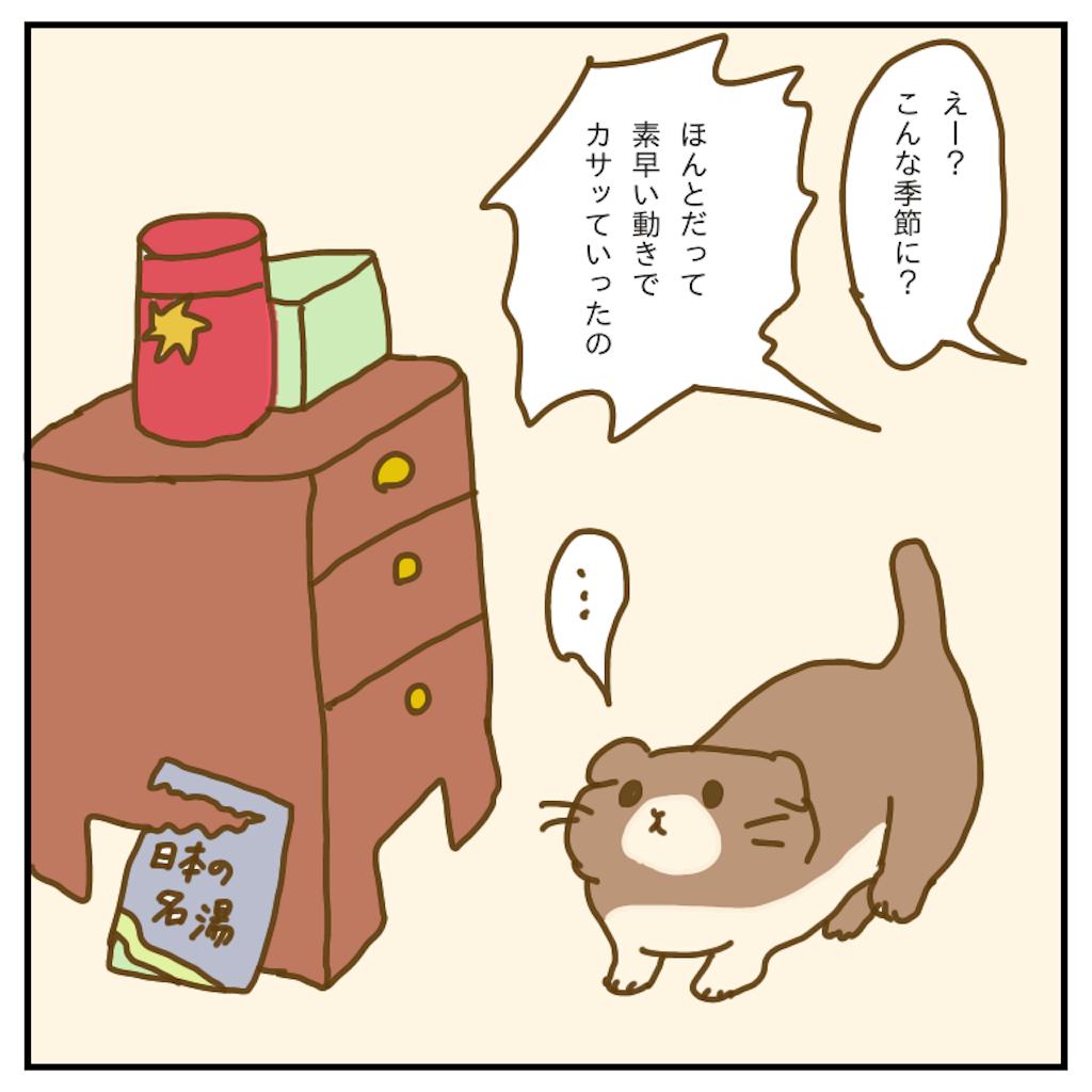 f:id:chiisakiobu:20200209004438p:image