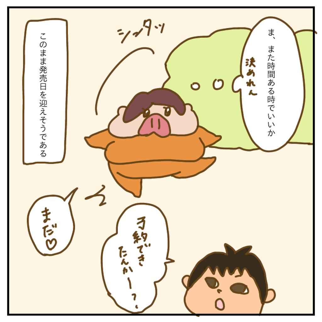 f:id:chiisakiobu:20200211200406p:image