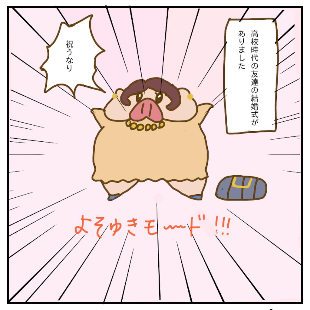 f:id:chiisakiobu:20200215200323p:image