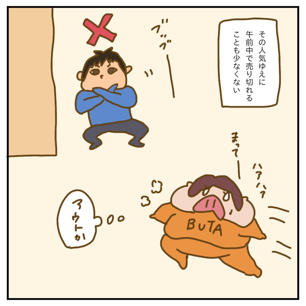 f:id:chiisakiobu:20200220232216p:image
