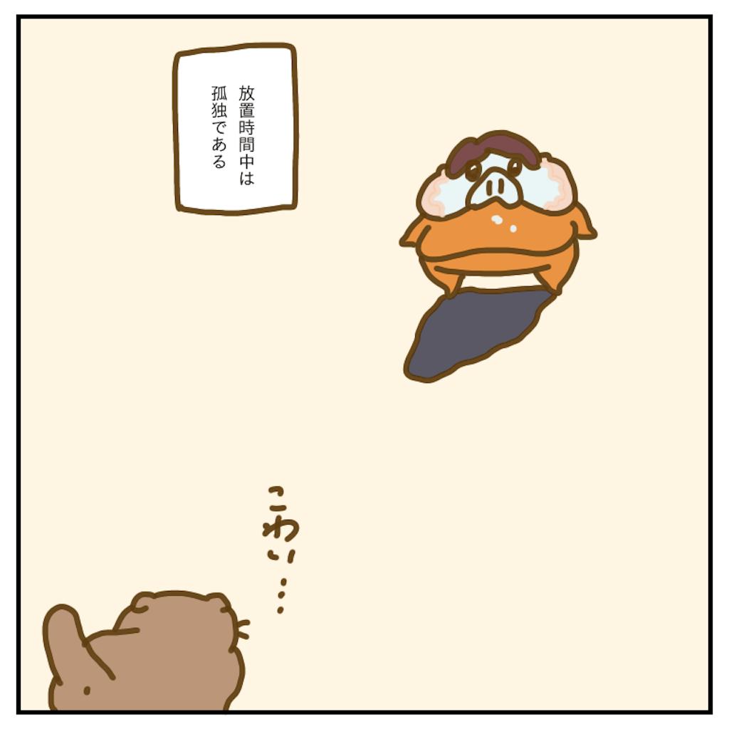 f:id:chiisakiobu:20200222171950p:image