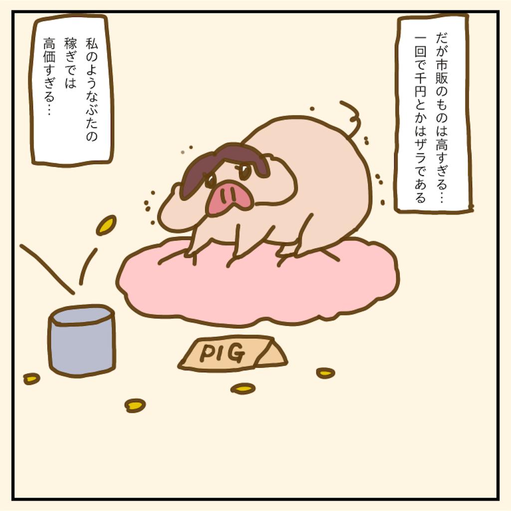 f:id:chiisakiobu:20200222192248p:image