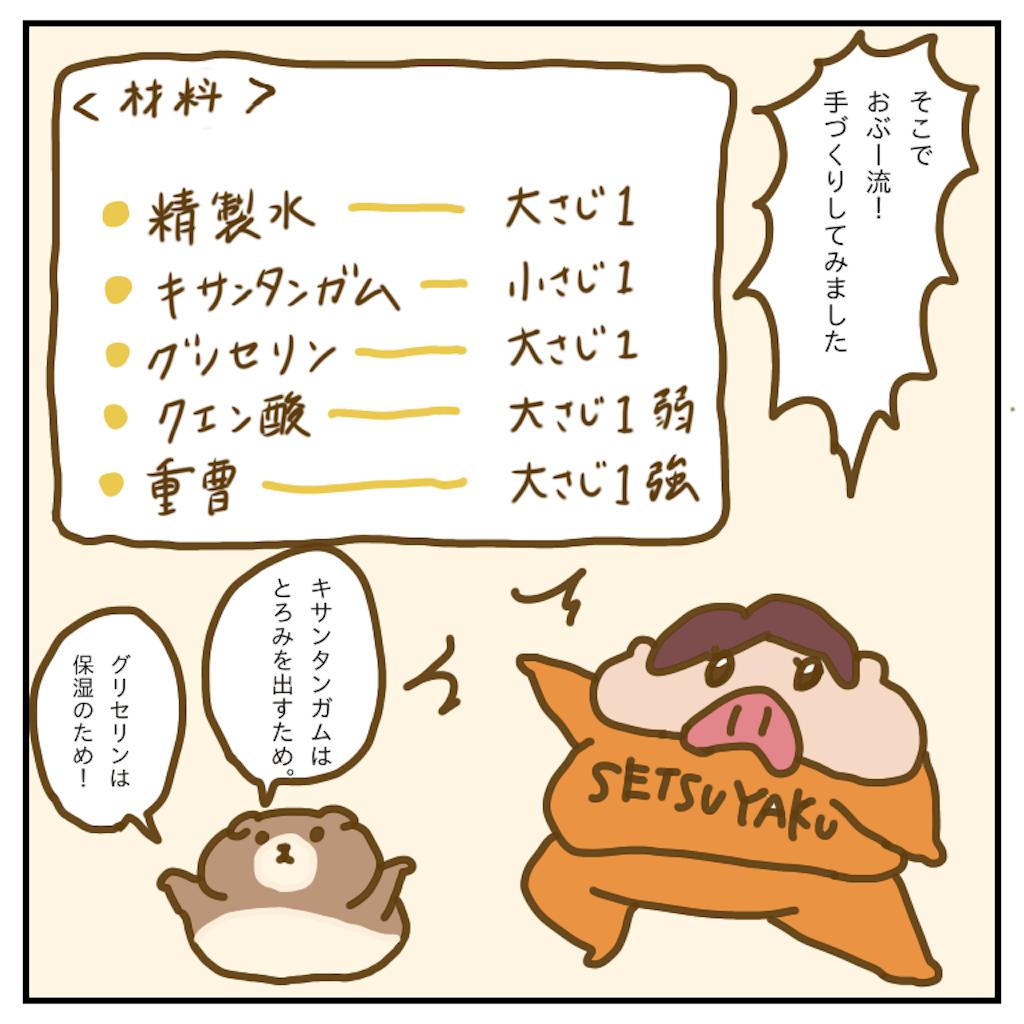 f:id:chiisakiobu:20200222192258p:image