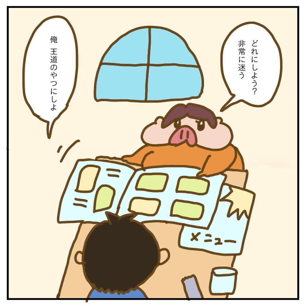 f:id:chiisakiobu:20200223220727p:image
