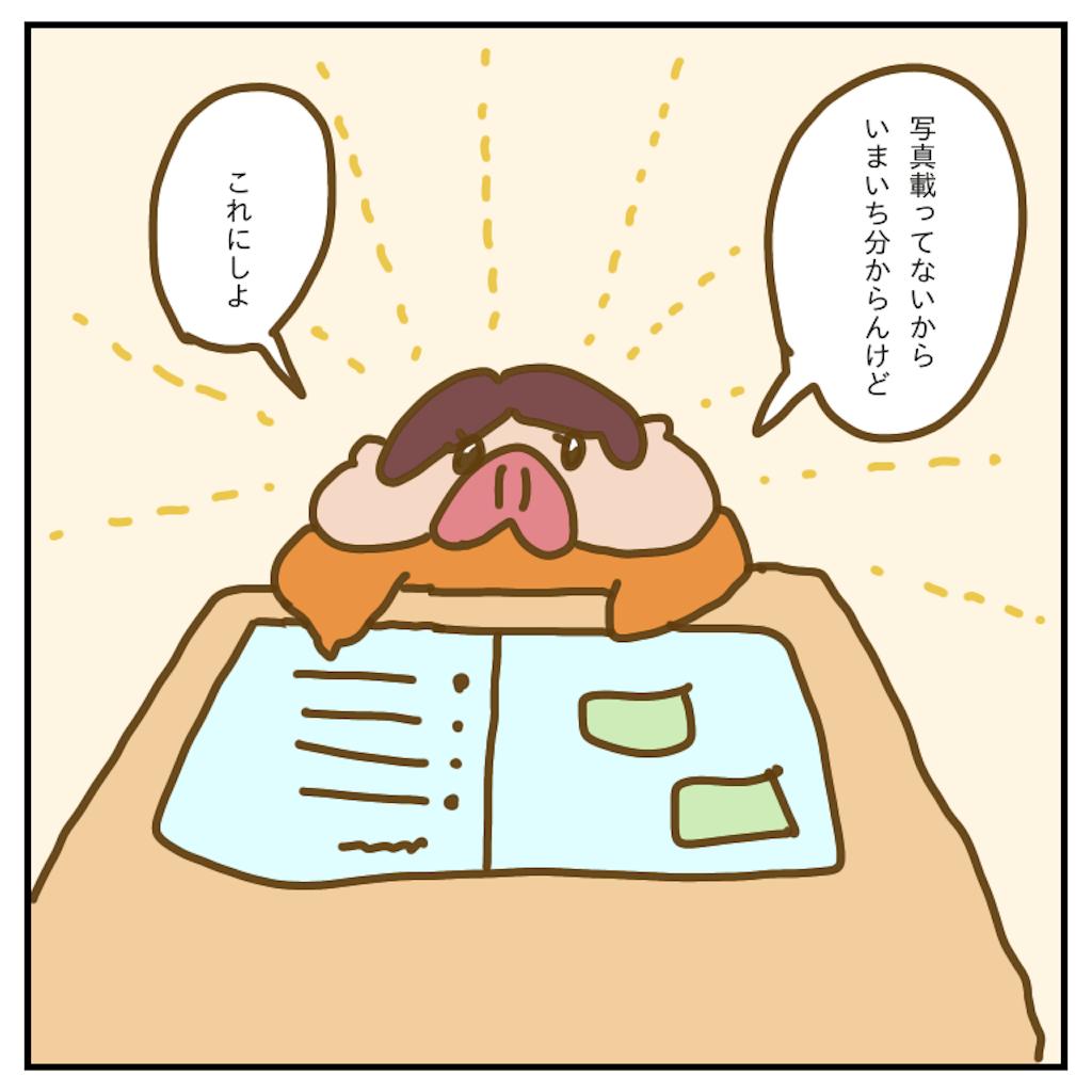 f:id:chiisakiobu:20200223220749p:image