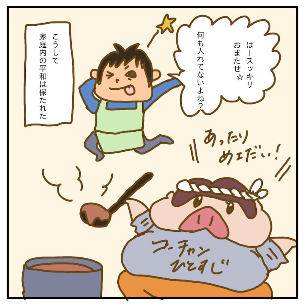 f:id:chiisakiobu:20200308231408p:image