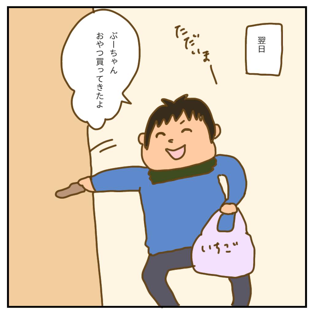 f:id:chiisakiobu:20200318233852p:image