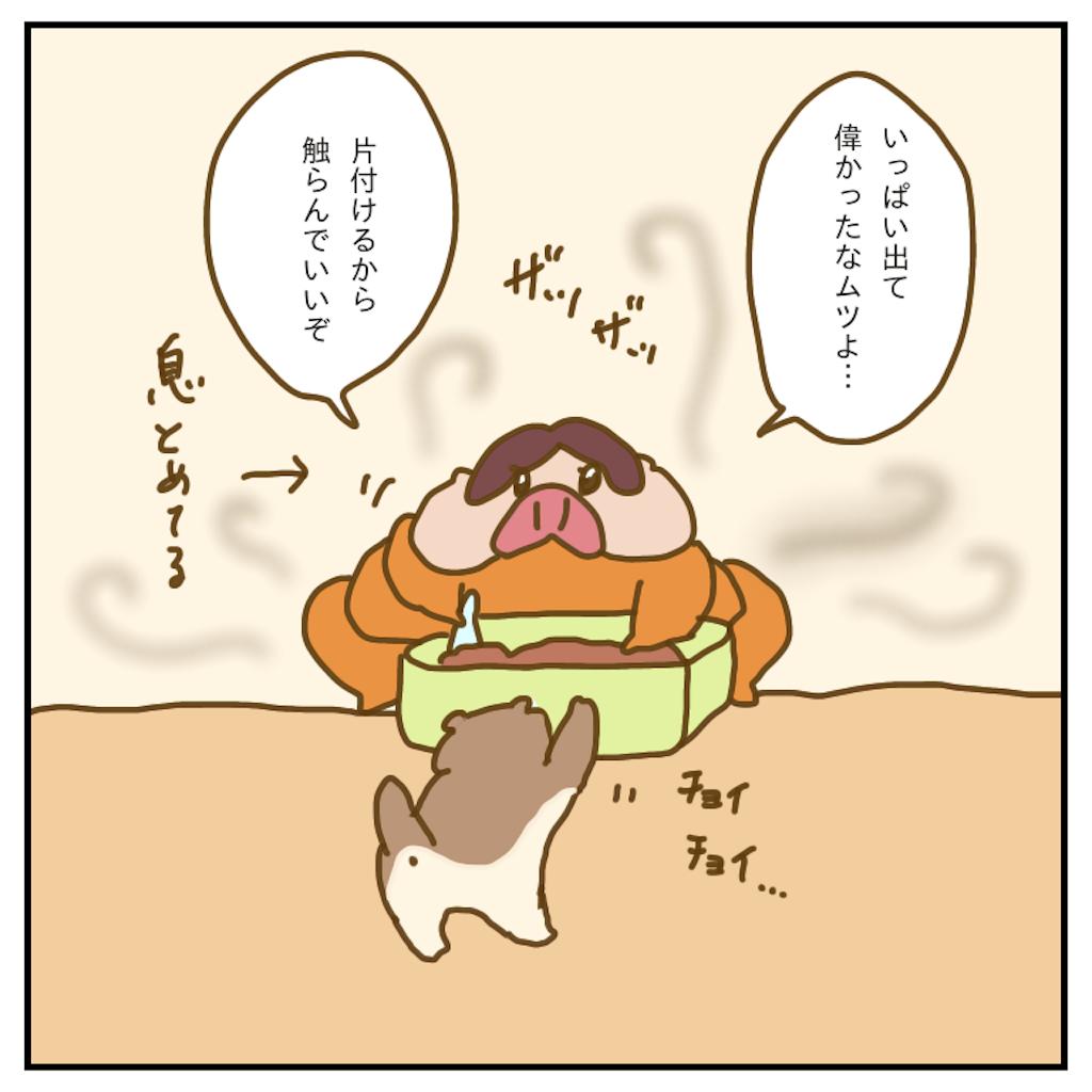 f:id:chiisakiobu:20200327211543p:image