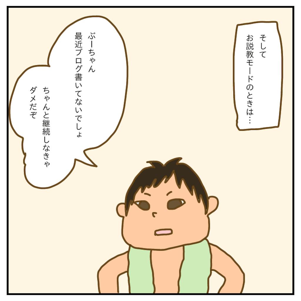 f:id:chiisakiobu:20200405224140p:image