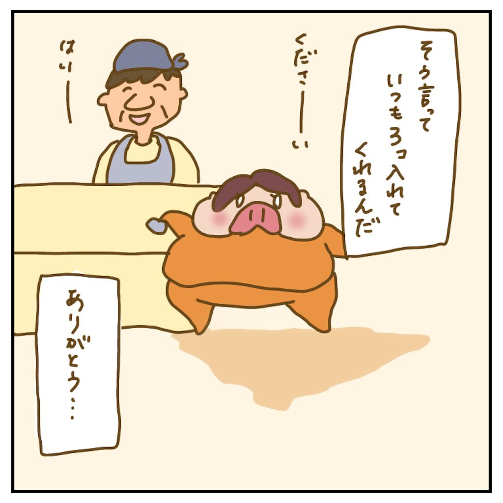 f:id:chiisakiobu:20200407232930p:image