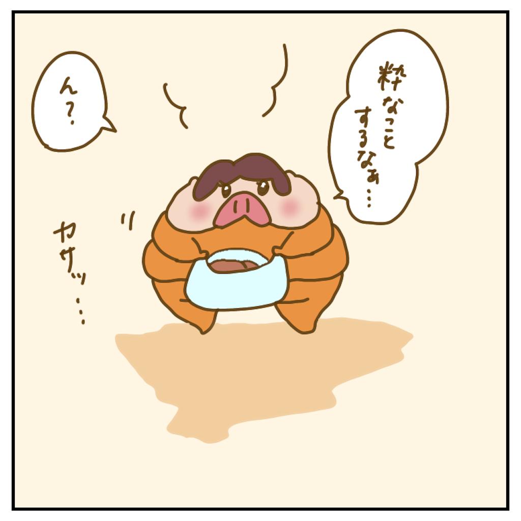 f:id:chiisakiobu:20200407232944p:image