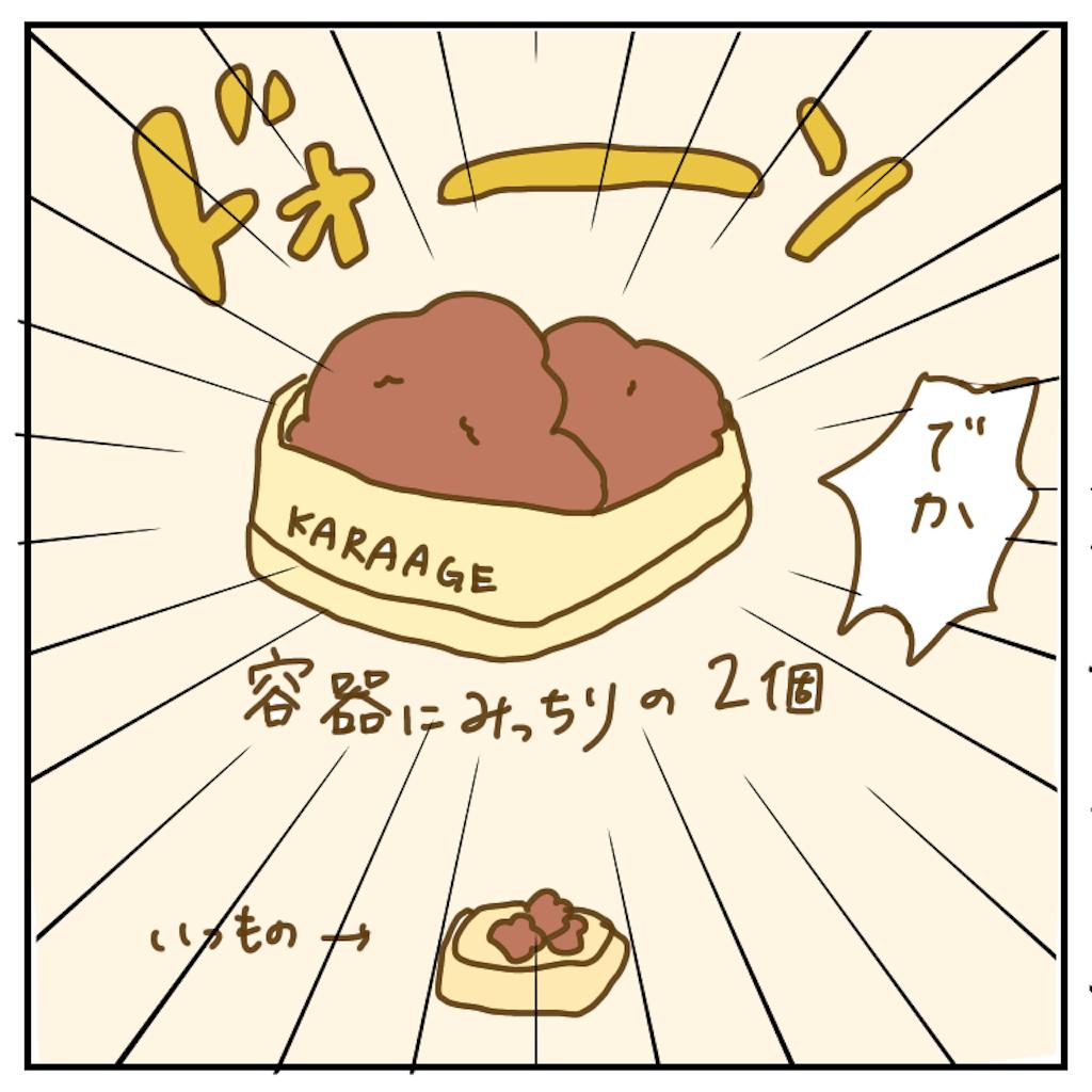 f:id:chiisakiobu:20200407232954p:image