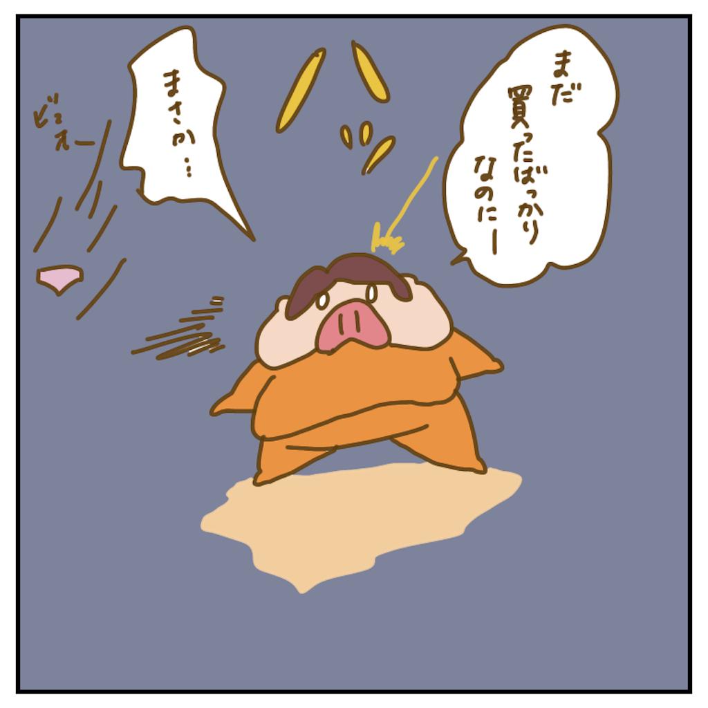 f:id:chiisakiobu:20200408232349p:image