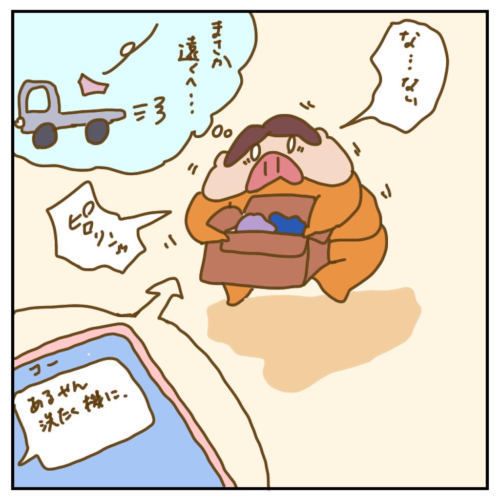 f:id:chiisakiobu:20200408232408p:image