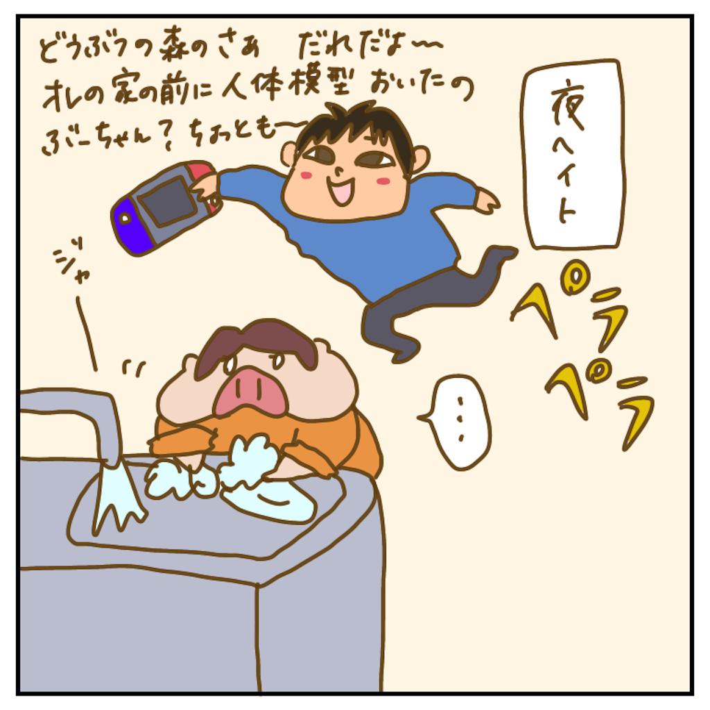 f:id:chiisakiobu:20200410231418p:image