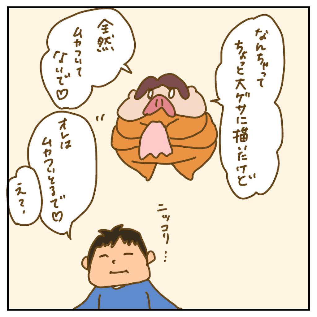 f:id:chiisakiobu:20200410231438p:image