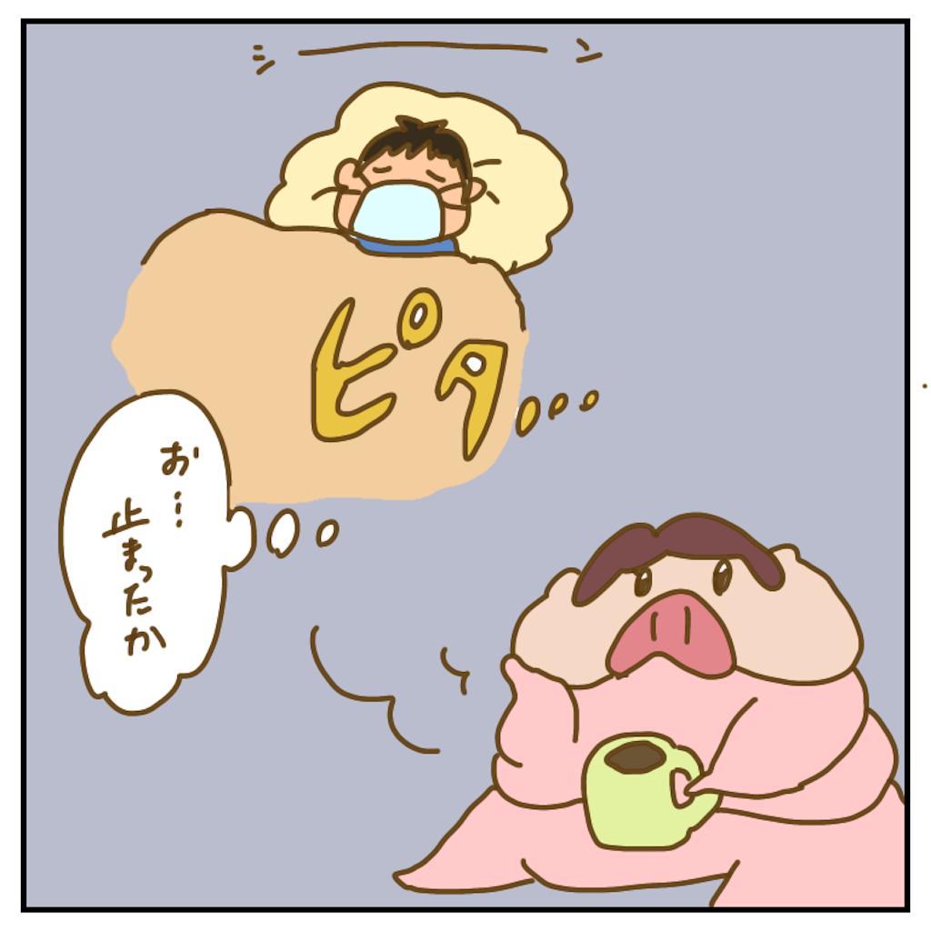 f:id:chiisakiobu:20200411231933p:image