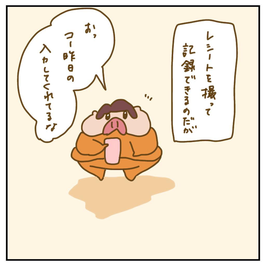 f:id:chiisakiobu:20200413233422p:image
