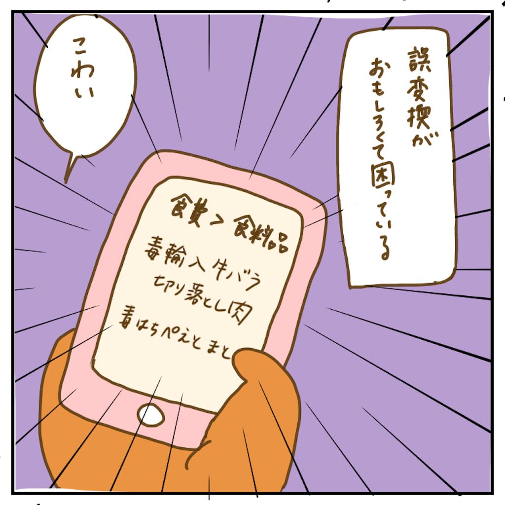 f:id:chiisakiobu:20200413233438p:image