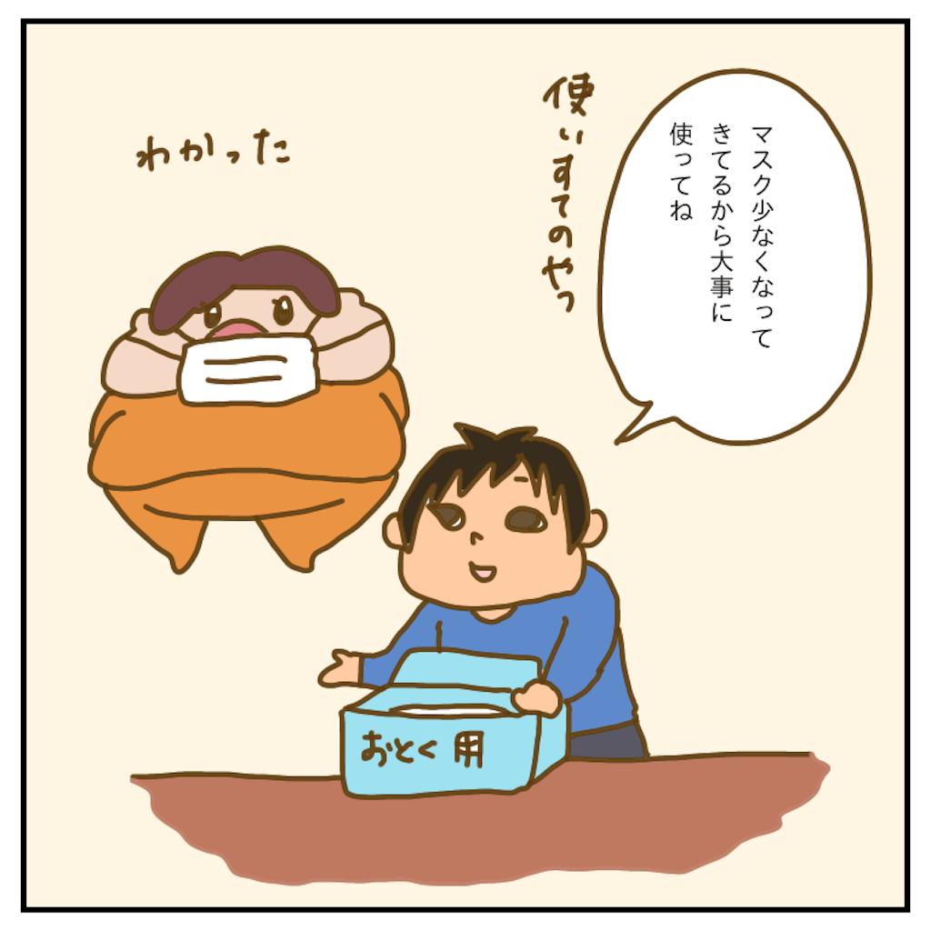 f:id:chiisakiobu:20200414224323p:image