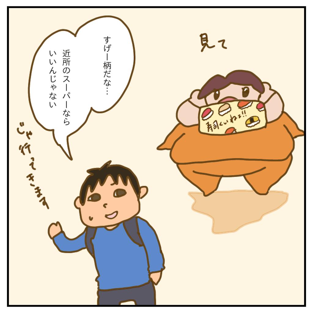 f:id:chiisakiobu:20200414224348p:image
