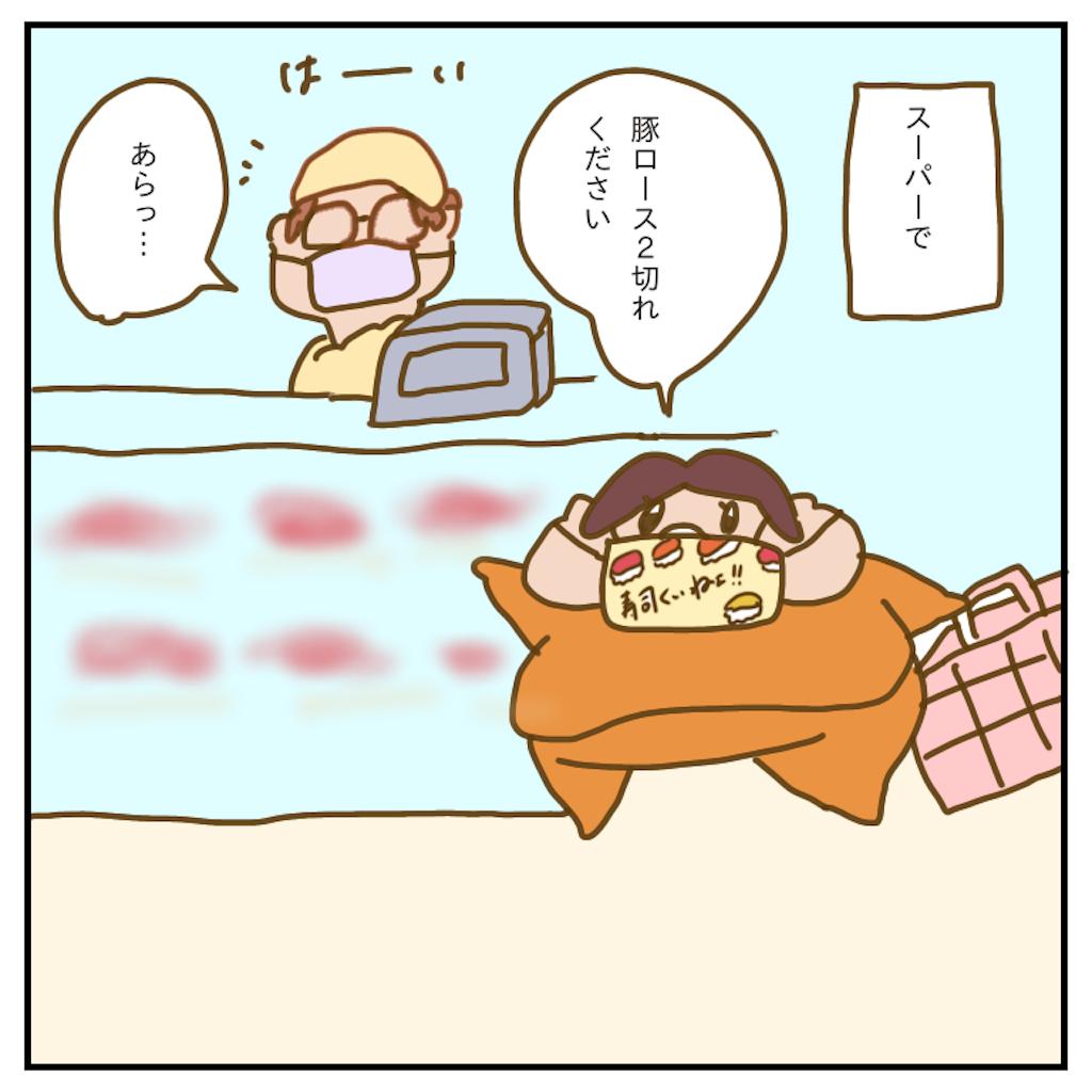 f:id:chiisakiobu:20200414224358p:image
