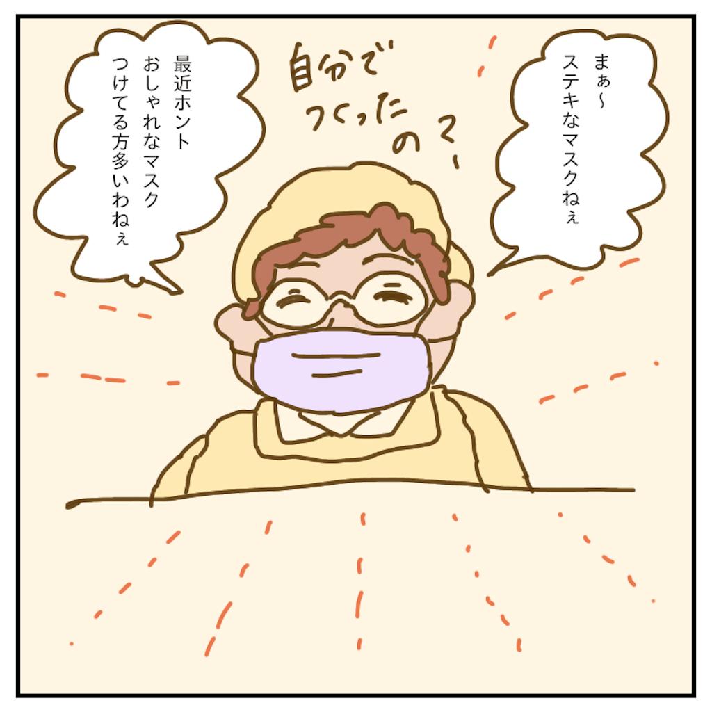 f:id:chiisakiobu:20200414224409p:image