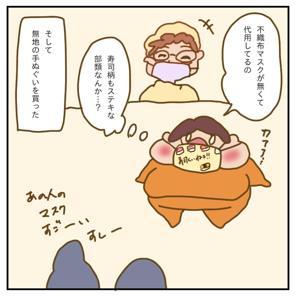 f:id:chiisakiobu:20200414224457p:image