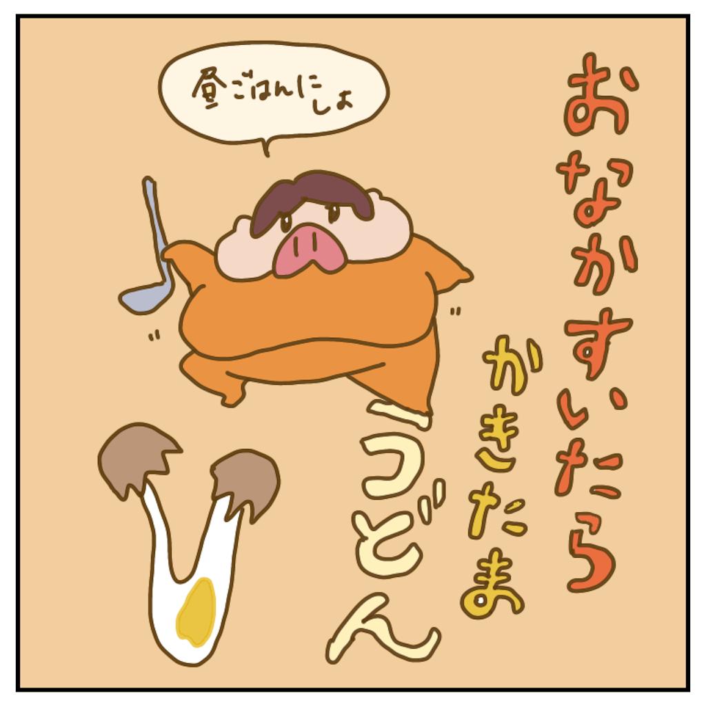 f:id:chiisakiobu:20200420232303p:image
