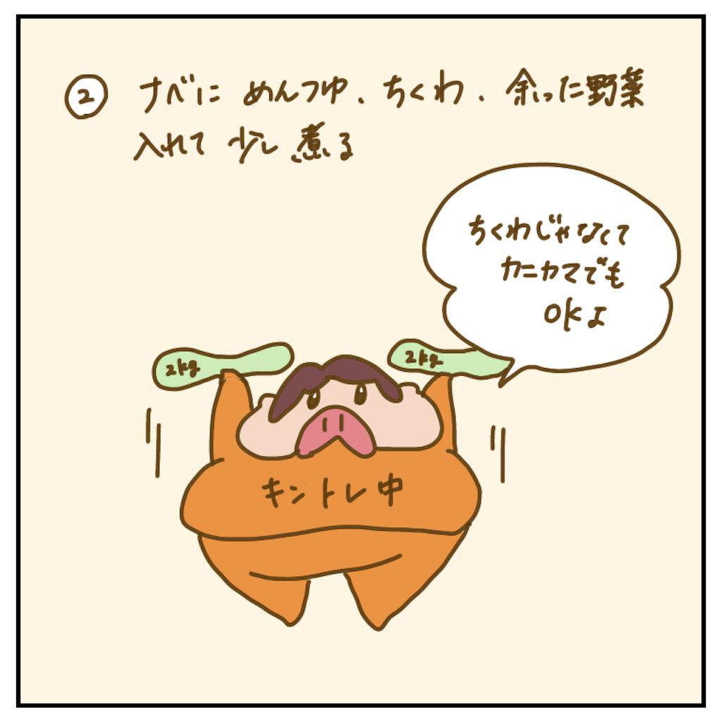 f:id:chiisakiobu:20200420232340p:image