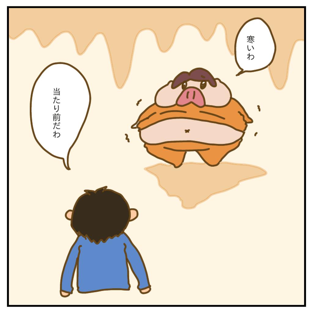 f:id:chiisakiobu:20200423220630p:image