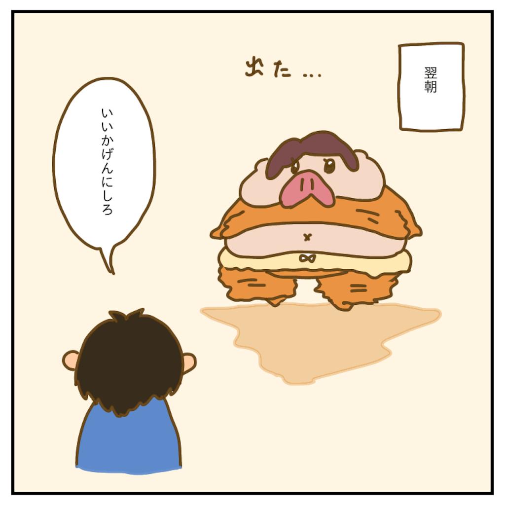 f:id:chiisakiobu:20200423220802p:image