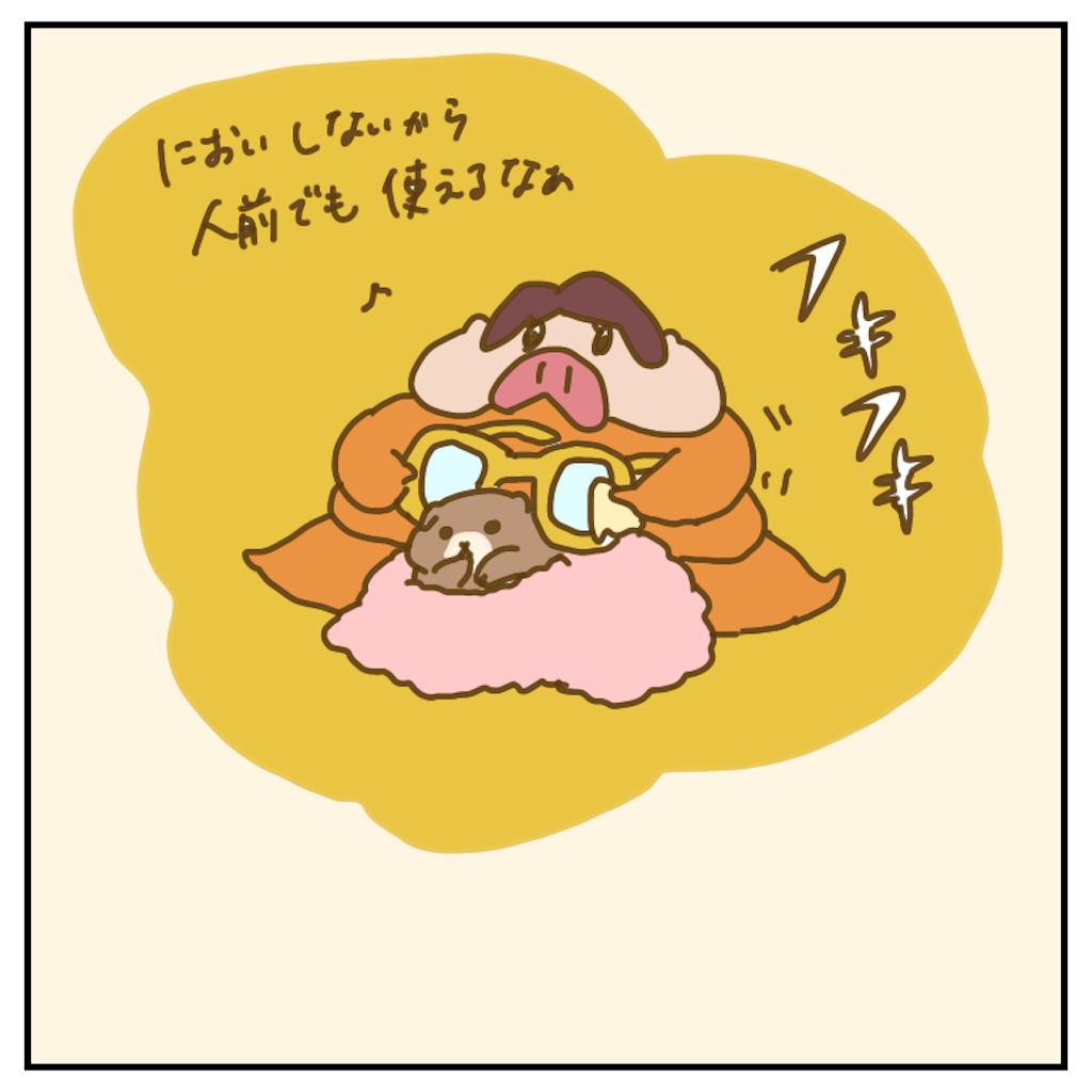 f:id:chiisakiobu:20200429220735p:image