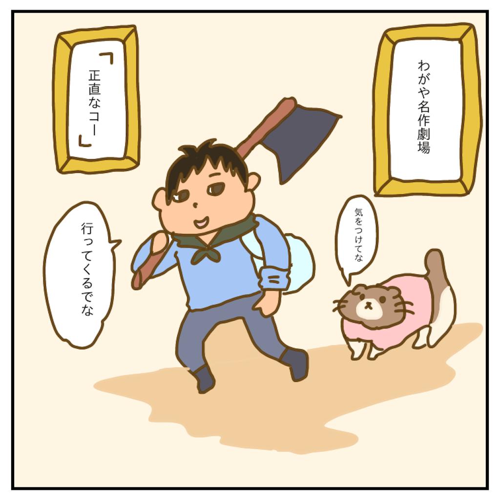 f:id:chiisakiobu:20200508214055p:image